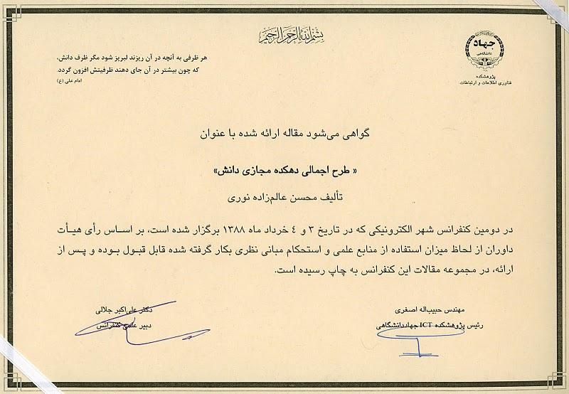 گواهی ارائهی طرح دهکدهی مجازی دانش در کنفرانس ملی شهر الکترونیکی