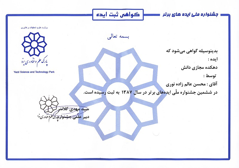 گواهی ثبت طرح دهکدهی مجازی دانش در جشنوارهی ایدههای برتر